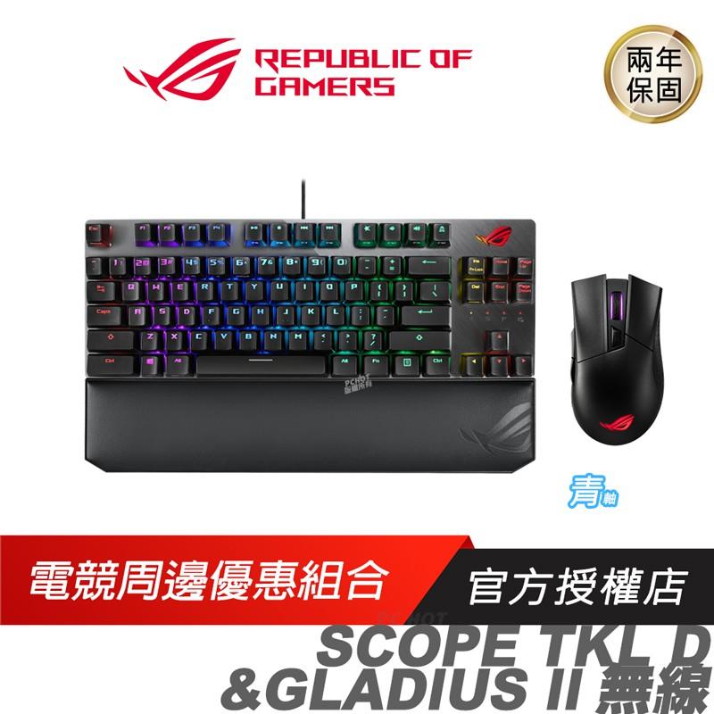 ROG 電競周邊 競爆優惠組合 ROG STRIX SCOPE 鍵盤 青軸 + ROG GLADIUS II 無線滑鼠