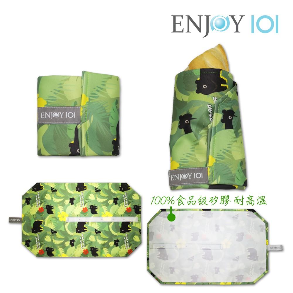 【ENJOY101】矽膠布食物袋 食物包布 (非蜂蠟布)可裝熱食 重複使用 輕食袋/點心袋/早點袋/隨行餐墊 打包 野餐