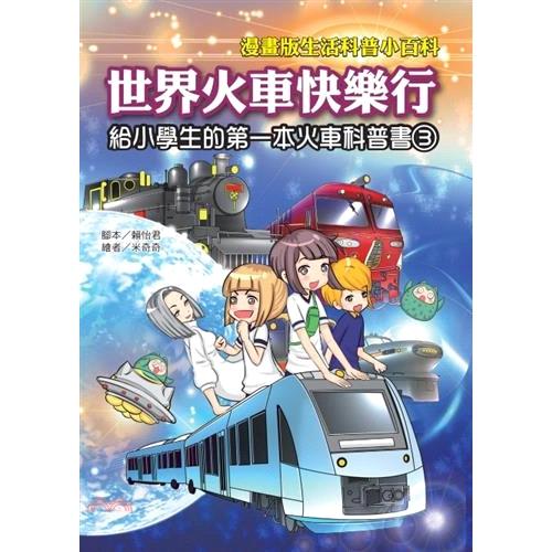《文房文化》世界火車快樂行:給小學生的第一本火車科普書03[7折]