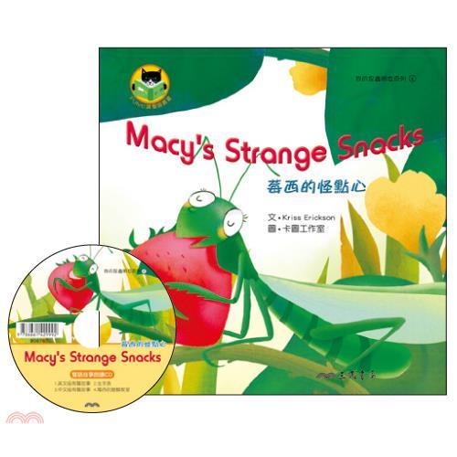 《三民》莓西的怪點心 MACY'S STRANGE SNACKS(精裝)[66折]
