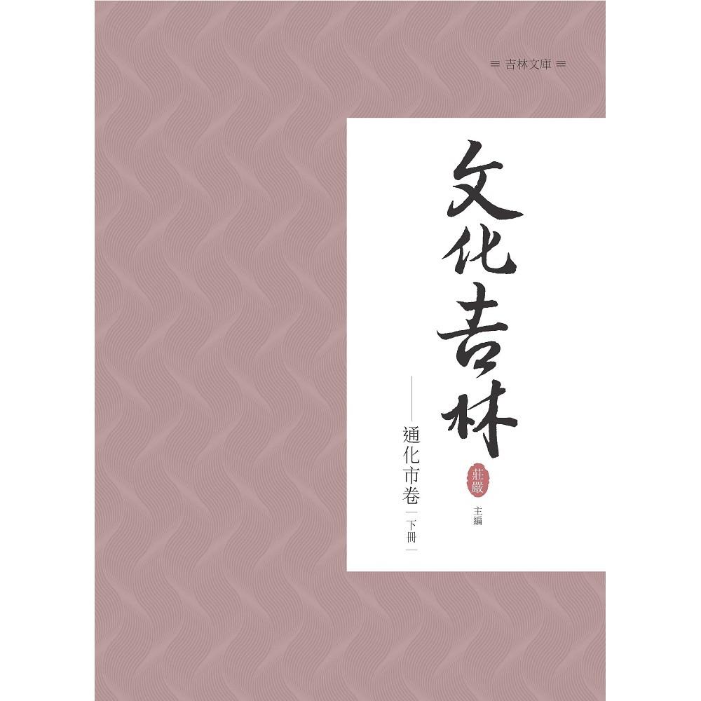 《文化吉林:通化市卷  下冊》/莊嚴主編