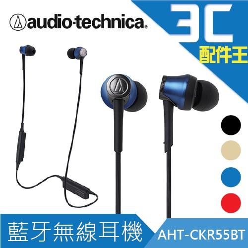 鐵三角 ATH-CKR55BT 藍牙無線耳機 線控 繞頸 免持接聽 通話 藍牙耳機 入耳式 耳塞
