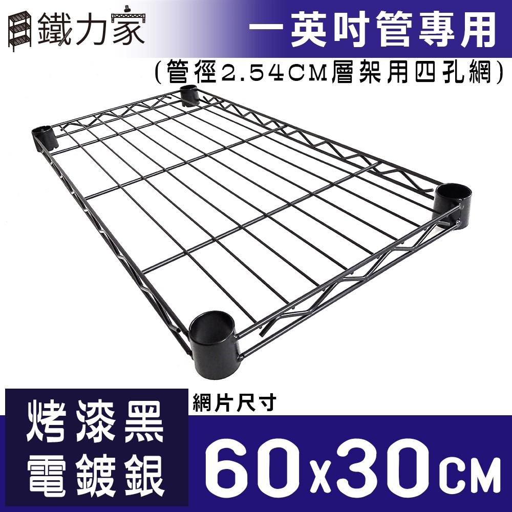 60x30cm網片 25.4mm管徑層架專用  層架專用 電鍍銀 烤漆黑 單購網片