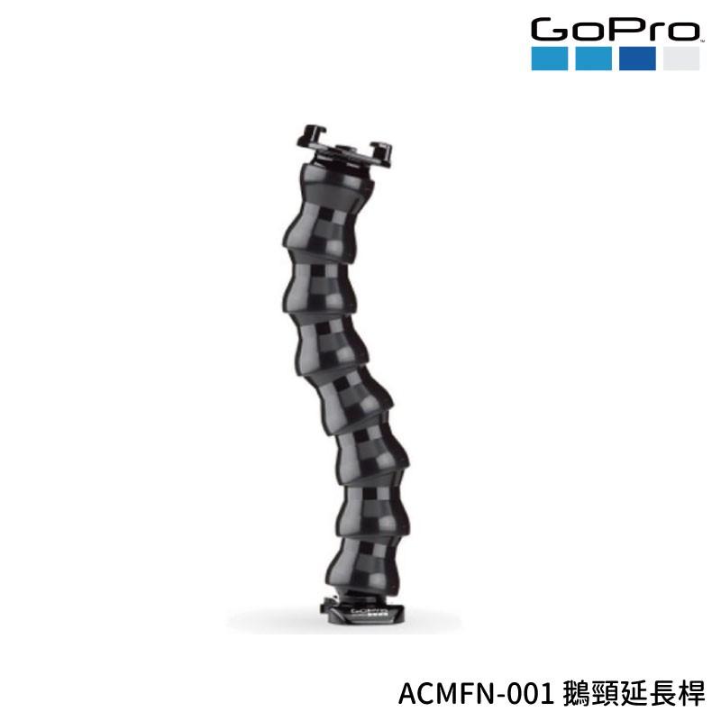 GOPRO ACMFN-001 鵝頸延長桿 公司貨