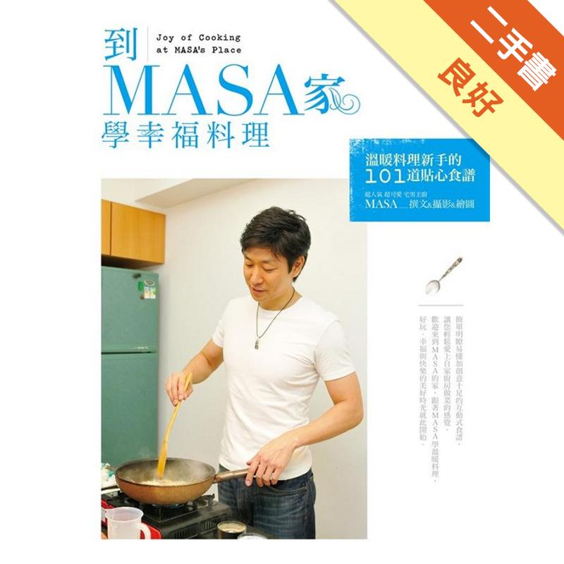 到MASA家學幸福料理 ─ 溫暖料理新手的101道貼心食譜[二手書_良好]2659