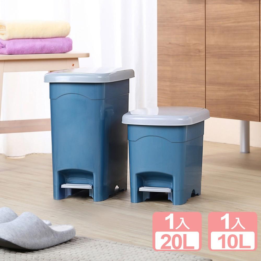 《真心良品》宇佐腳踏式垃圾桶(10L+20L)2入組