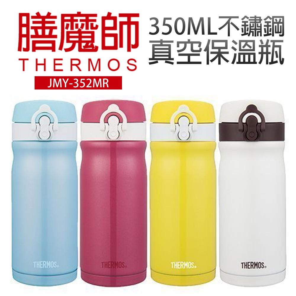 【膳魔師】350ML不鏽鋼真空保溫瓶(JMY-352MR)