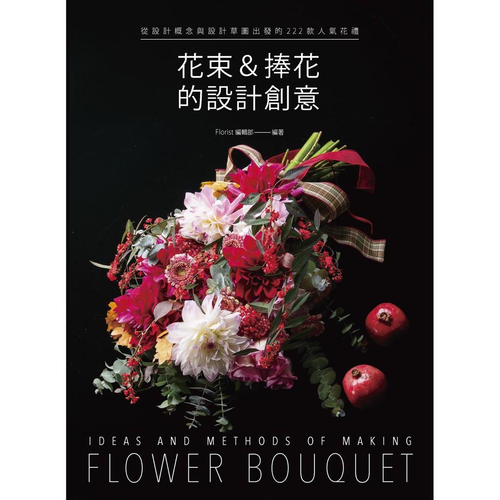 花束&捧花的設計創意:從設計概念與設計草圖出發的222款人氣花禮