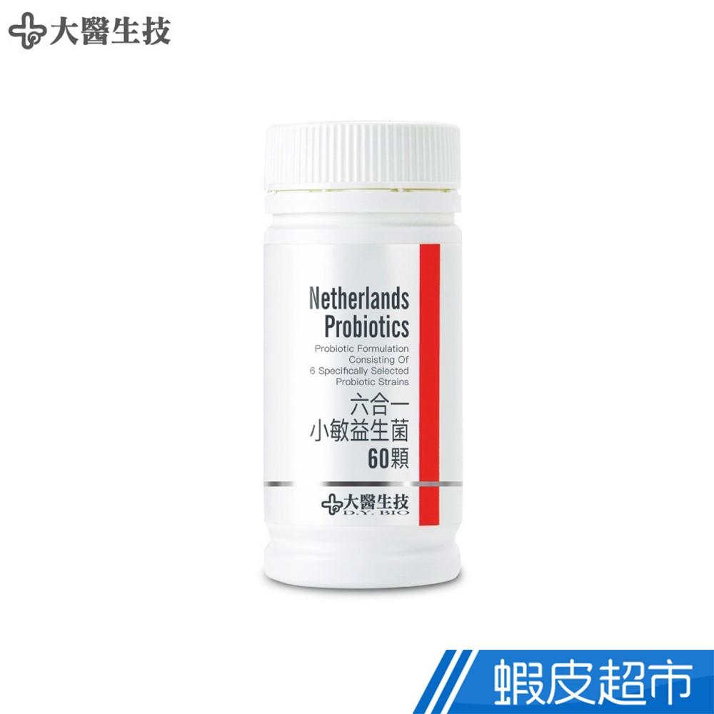 大醫生技 六合一小敏益生菌 60顆/瓶 單瓶/2瓶組 任選 強化體質 廠商直送 現貨