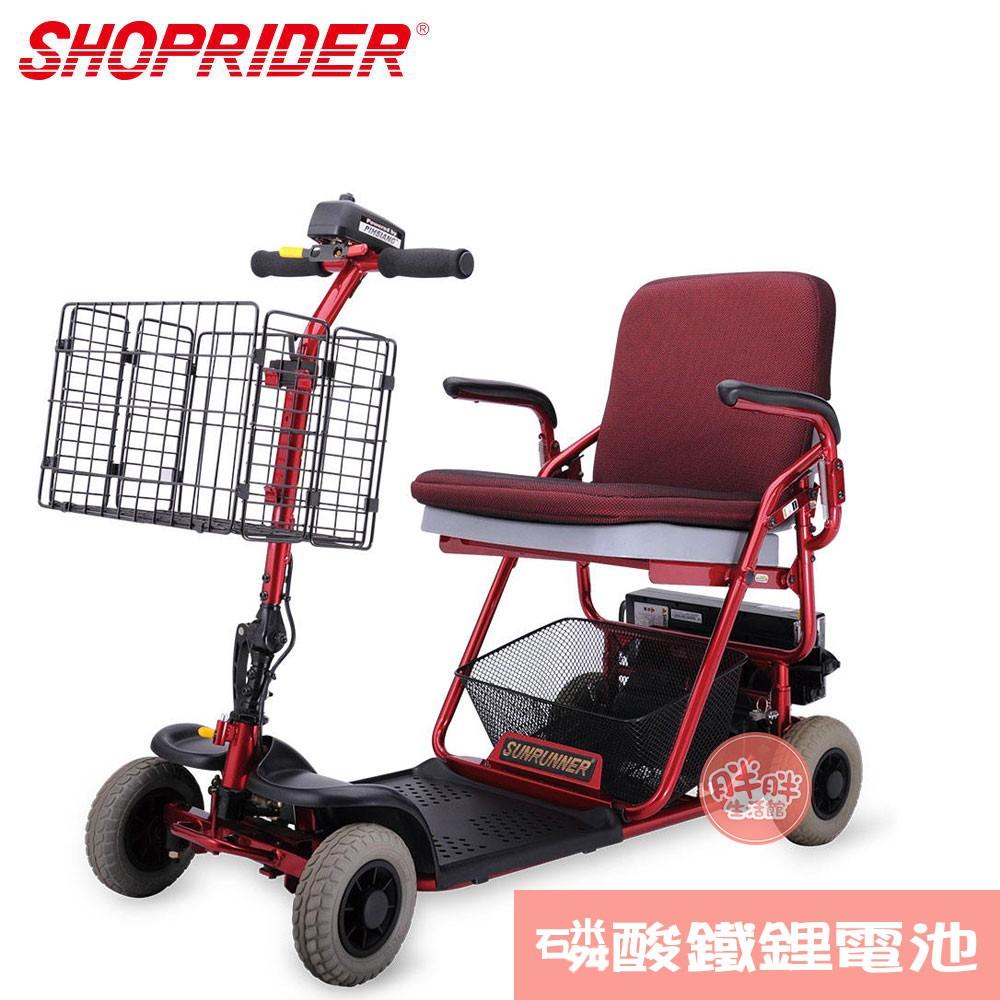 SHOPRIDER 電動代步車 磷酸鐵鋰電池 輕型折疊款 TE-FS4 代步車 電動車【胖胖生活館】