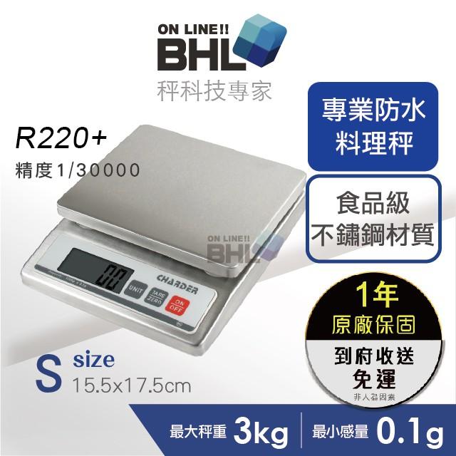 IP67全防水【BHL秉衡量電子秤】R220+食品級不鏽鋼防水料理秤  3kg 全館免運 含稅 附發票