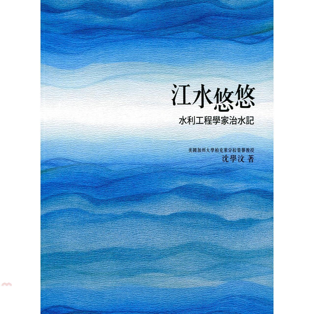 《香港商務印書館》江水悠悠:水利工程學家治水記[79折]