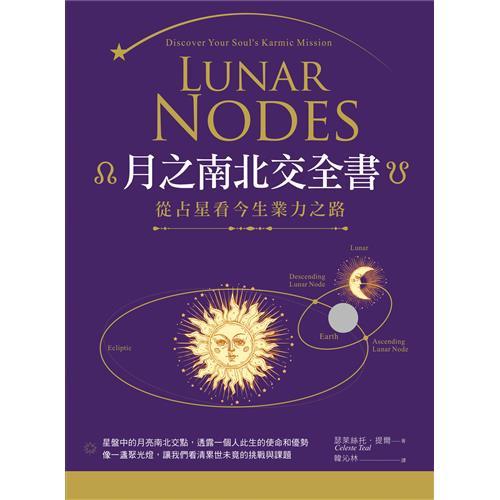 月之南北交全書:從占星看今生業力之路[88折]11100870439