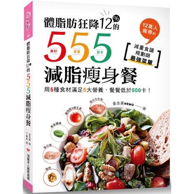 體脂肪狂降12%的555減脂瘦身餐(用5種食材滿足5大營養.餐餐低於500卡.12萬人瘋傳的減重食譜規劃師最強菜單)