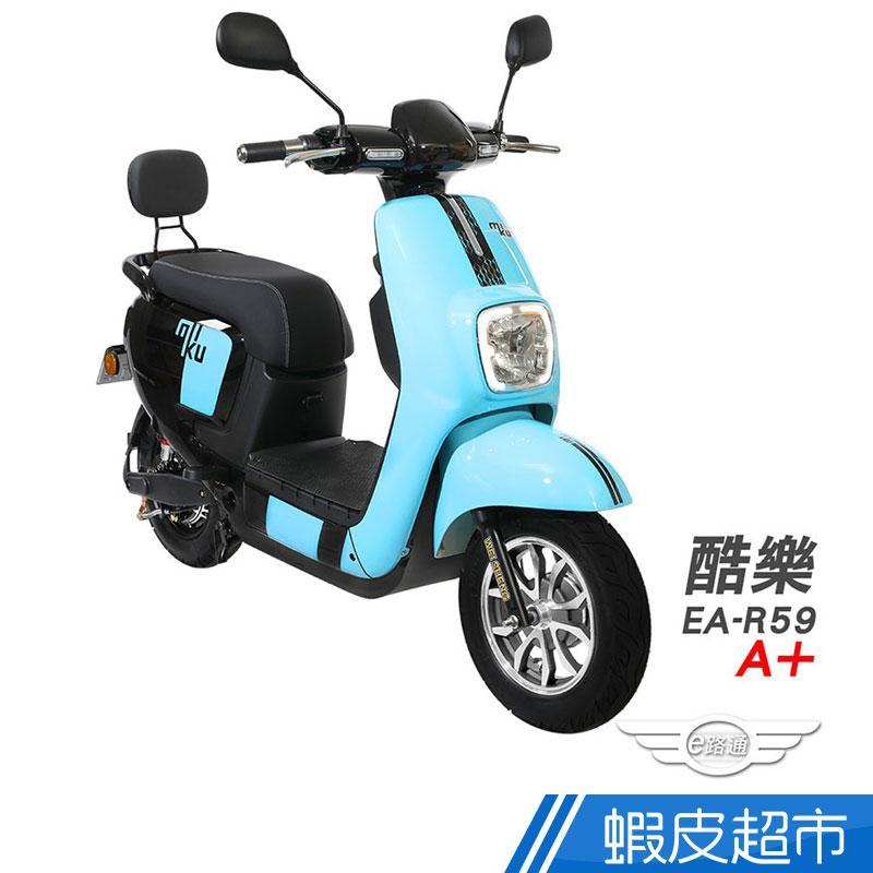 e路通 EA-R59A+ 酷樂 48V鋰鐵 500W LED大燈 冷光儀表 電動車 (電動自行車)(客約) 廠商直送