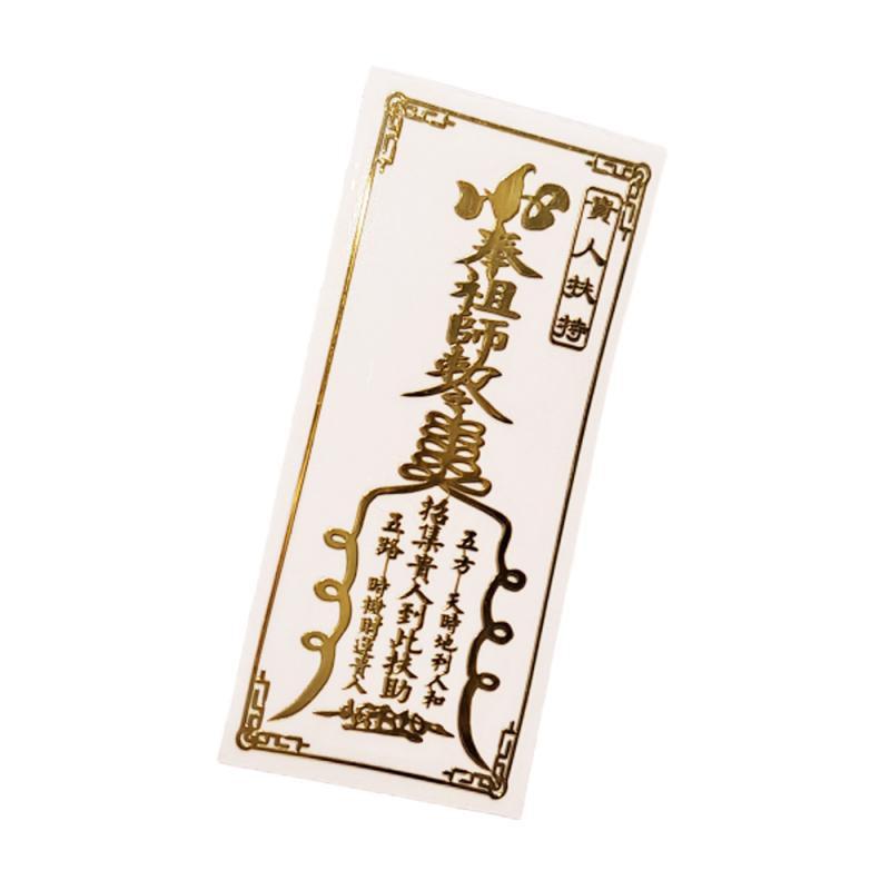 【十方佛教文物】貴人扶持金銅片符貼 買1送1(用在鎮宅 趨吉 避邪 招財運)