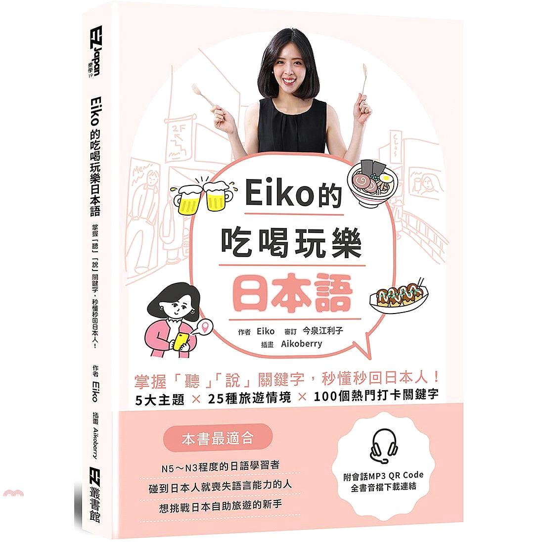 Eiko的吃喝玩樂日本語:掌握「聽」「說」關鍵字,秒懂秒回日本人!(附QR code音檔)[79折]