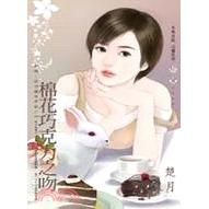 《禾馬文化》棉花巧克力之吻[79折]