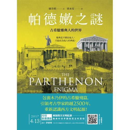 帕德嫩之謎:古希臘雅典人的世界[79折]11100811446