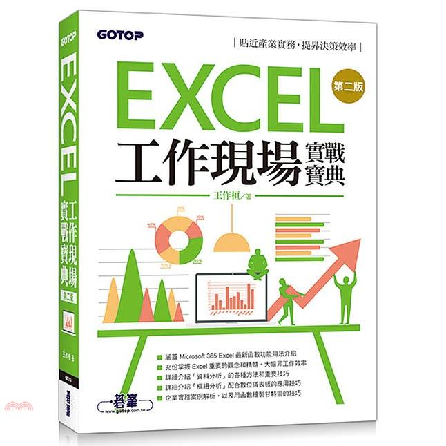 《碁峰資訊》Excel工作現場實戰寶典[79折]
