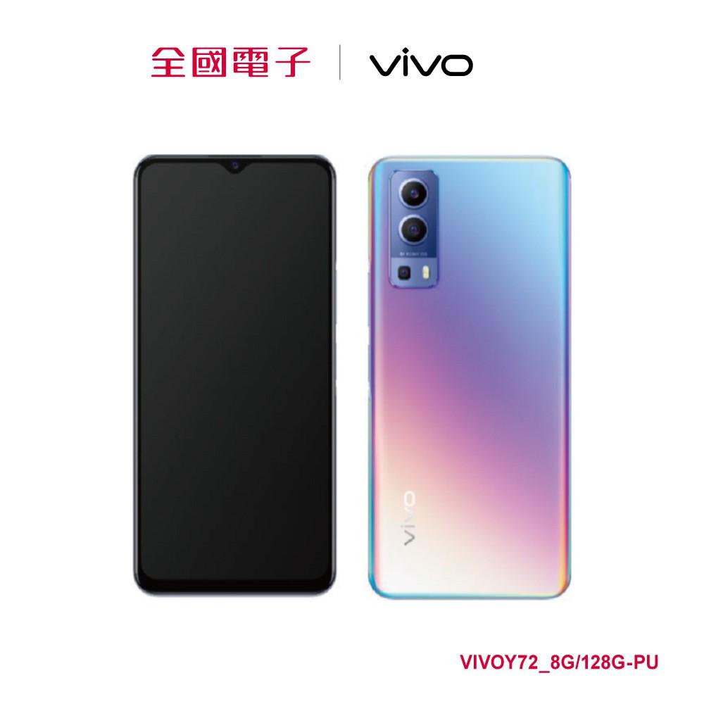 vivo Y72_8G/128G-炫彩紫  VIVOY72_8G/128G-PU 【全國電子】