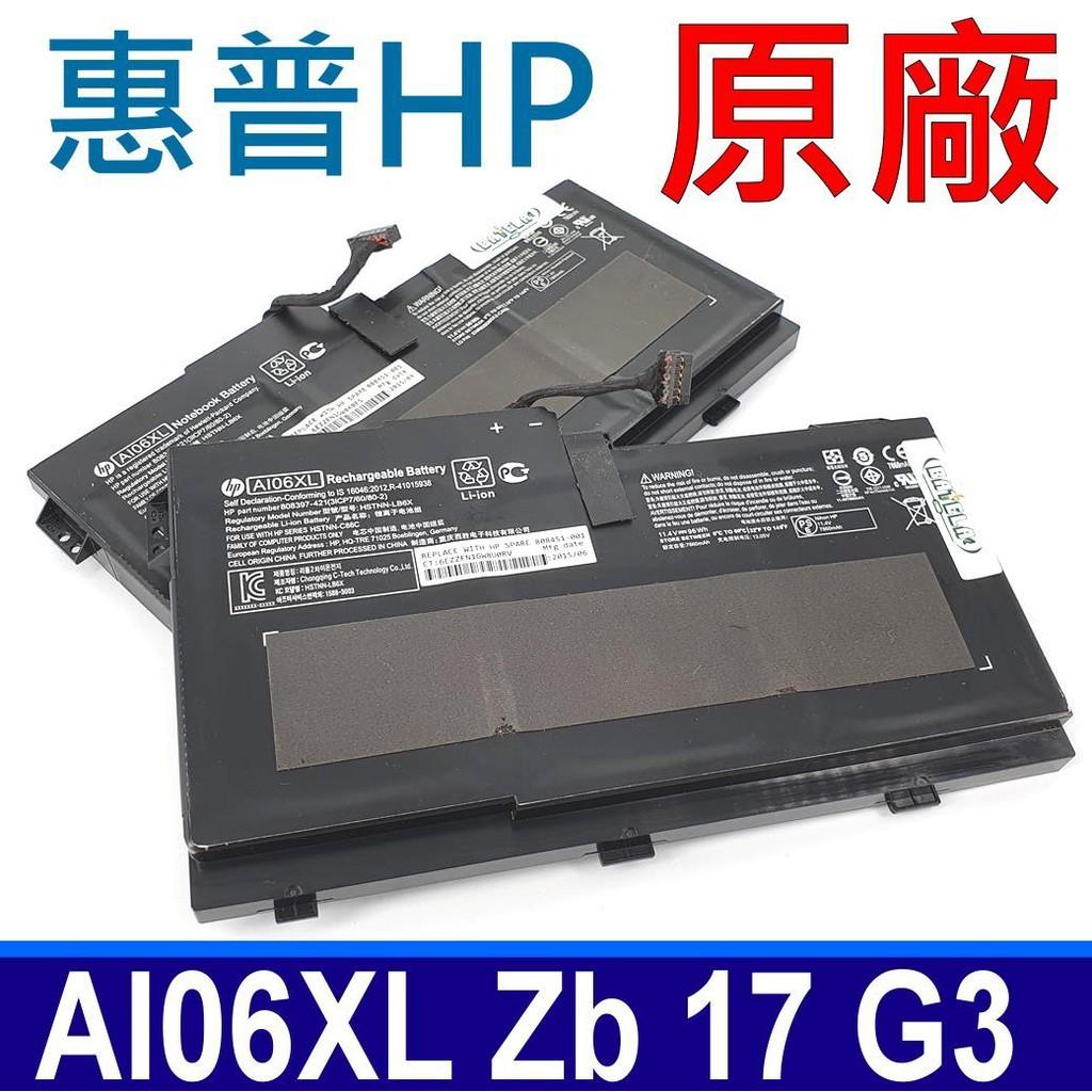 惠普 HP AI06XL . 電池 Zbook 17 G3 17G3 Workstation
