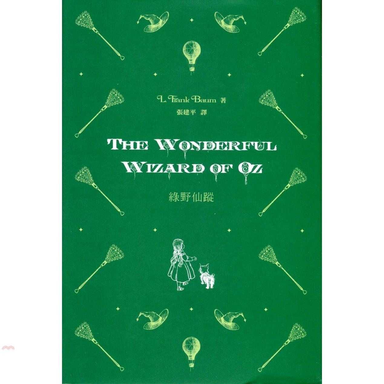 《香港商務印書館》綠野仙蹤 The Wonderful Wizard of Oz(中英對照)(精裝)[79折]