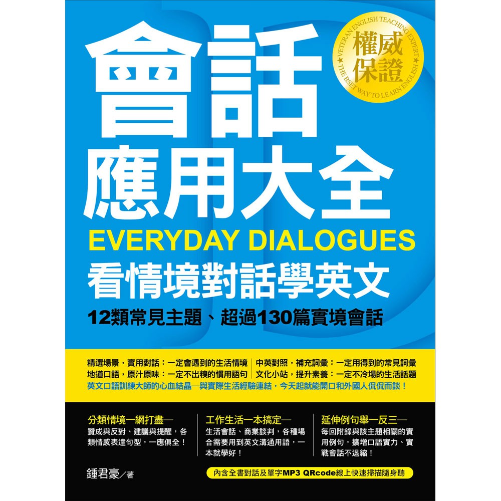 【含章】會話應用大全—看情境對話學英文-168幼福童書網