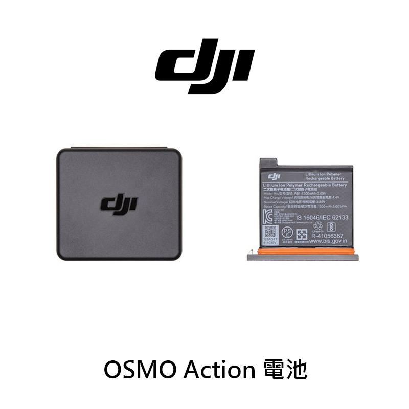 DJI 大疆創新 OSMO Action 電池 配件 充電電池 1300mAh 大容量 替換電池 公司貨 酷BEE