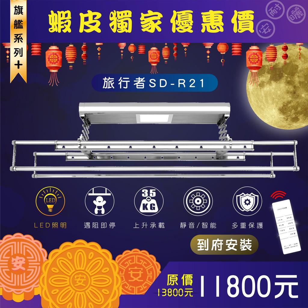ANASA安耐曬-電動式:SD-R21旅行者-四桿式【蝦皮優惠價】到府安裝價