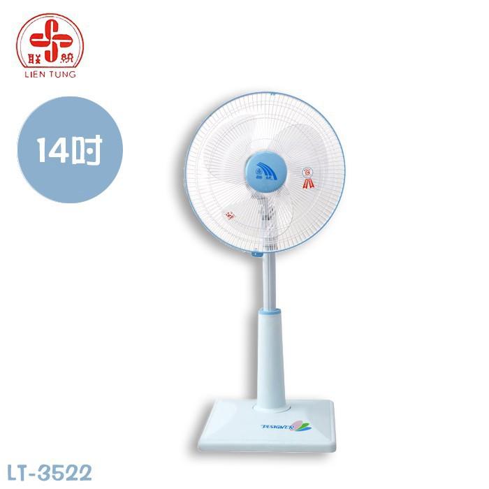 聯統 14吋 升降扇 桌立扇 電風扇 電扇 風扇 涼風扇 立扇 LT-3522 廠商直送 現貨
