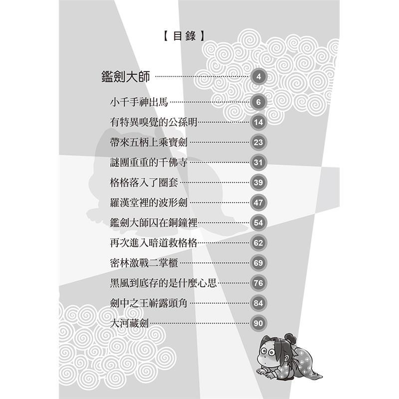 鑑劍大師[二手書_良好]1905