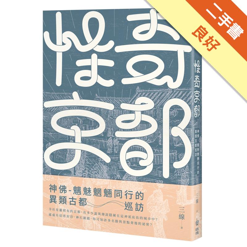 怪奇京都:神佛-魑魅魍魎同行的異類古都巡訪[二手書_良好]7493