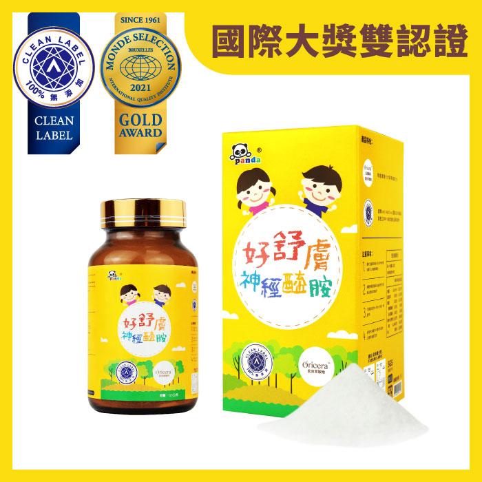好舒膚神經醯胺 鑫耀生技Panda 百分百無添加 最純淨的營養呵護 國際AA百分百無添加認證 有國際認證最安心 寶貝營養補充好放心