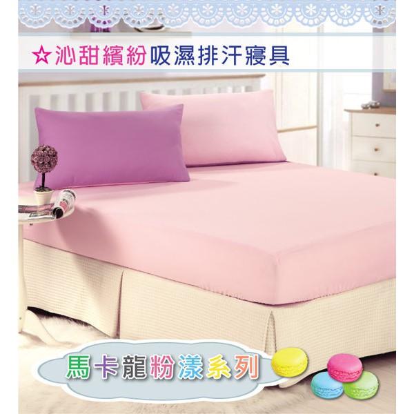 專利表布吸濕排汗~加大一件式床包 -粉紅
