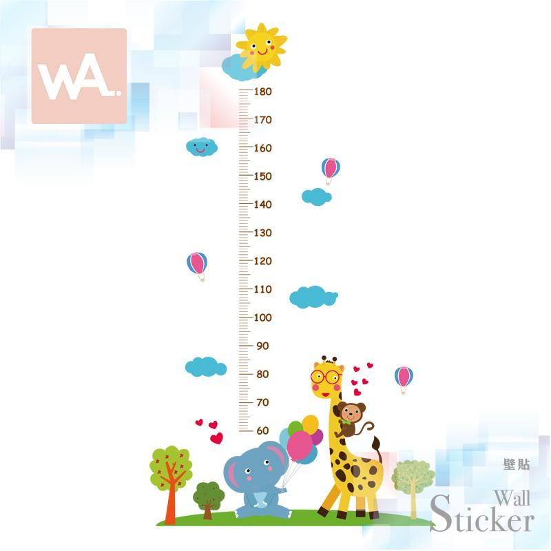 Wall Art 無痕設計壁貼 身高刻度尺 兒童房 裝飾 室內設計 幼稚園 開心草原 長頸鹿 大象 氣球 9340