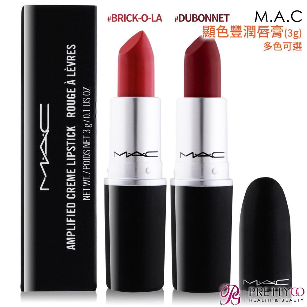 M.A.C 顯色豐潤唇膏(3g)-多色可選-[百貨公司貨]【美麗購】