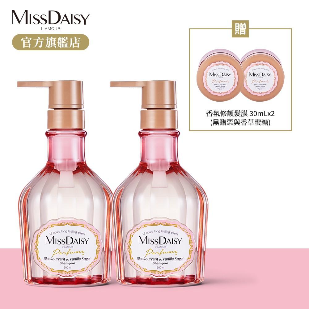 MISSDAISY 果香調香氛洗髮精 500mL 2入組 (黑醋栗與香草蜜糖 x2) 贈同香調髮膜 30mL x2
