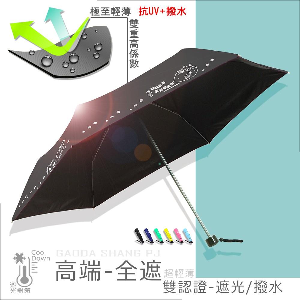 【超輕鈦金-遮光/撥水】睡兔_台灣設計師 /抗UV傘雨傘黑膠傘洋傘遮陽傘折疊傘非自動傘反向傘