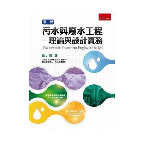 污水與廢水工程:理論與設計實務[93折]11100827532