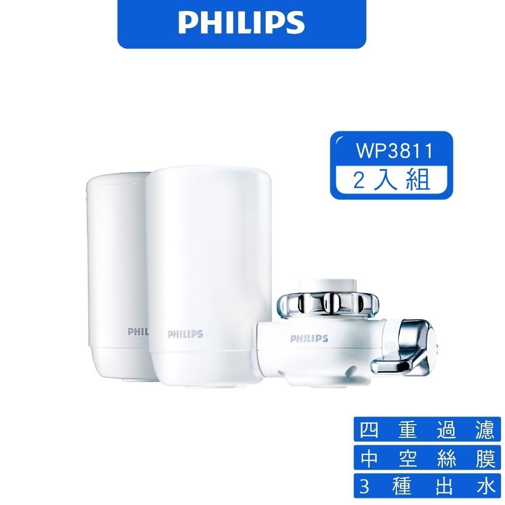 PHILIPS 飛利浦 WP3811 4重複合濾芯 龍頭型淨水器 極淨水龍頭型淨水器 活性碳(一機二芯) 廠商直送 現貨