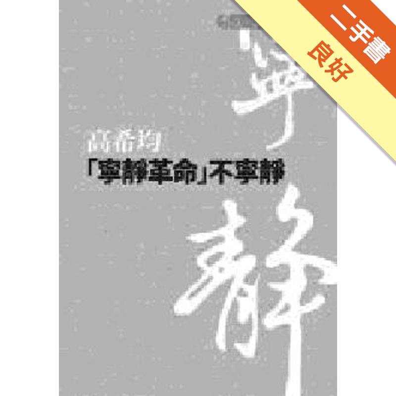 寧靜革命不寧靜[二手書_良好]9726