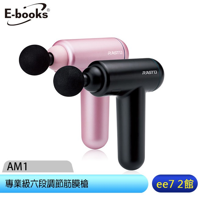 RASTO AM1 專業級六段調節筋膜槍 [ee7-2]