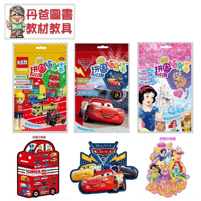 【京甫】 造型拼圖隨身袋-Cars 3 / 多美小汽車/迪士尼公主[現貨]