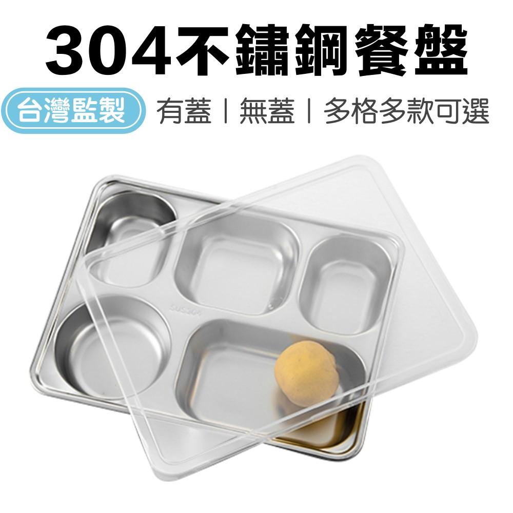 防疫餐盤 304 不鏽鋼餐盤 加厚 加深 附蓋 4格 5格 台灣監製 學校餐盤團膳 減醣餐盤 蓋子 防疫 分隔餐盤