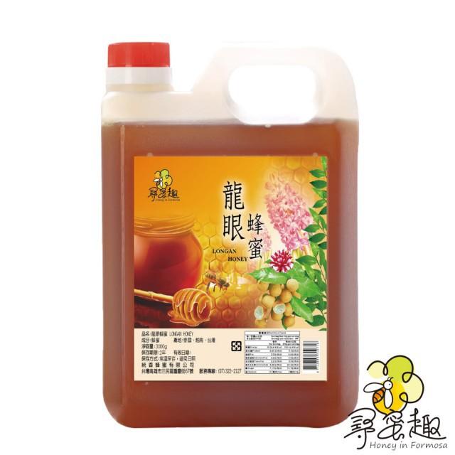 【尋蜜趣】嚴選花漾 龍眼蜂蜜 3000g -龍眼蜜口感厚重