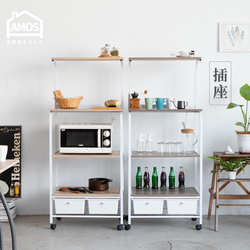 Amos 亞摩斯 居家升級版廚房四層二抽附插座多功能電器架 TBA007+S