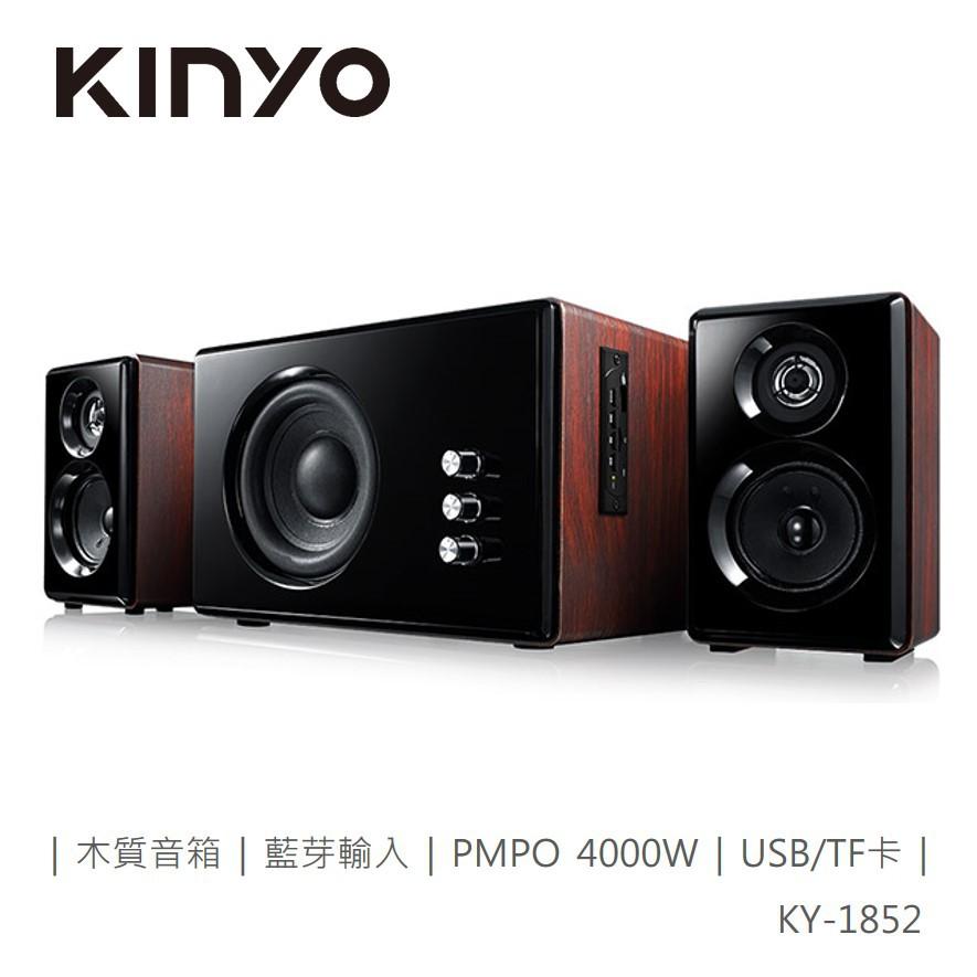KINYO KY-1852 藍牙多媒體音箱 廠商直送 現貨