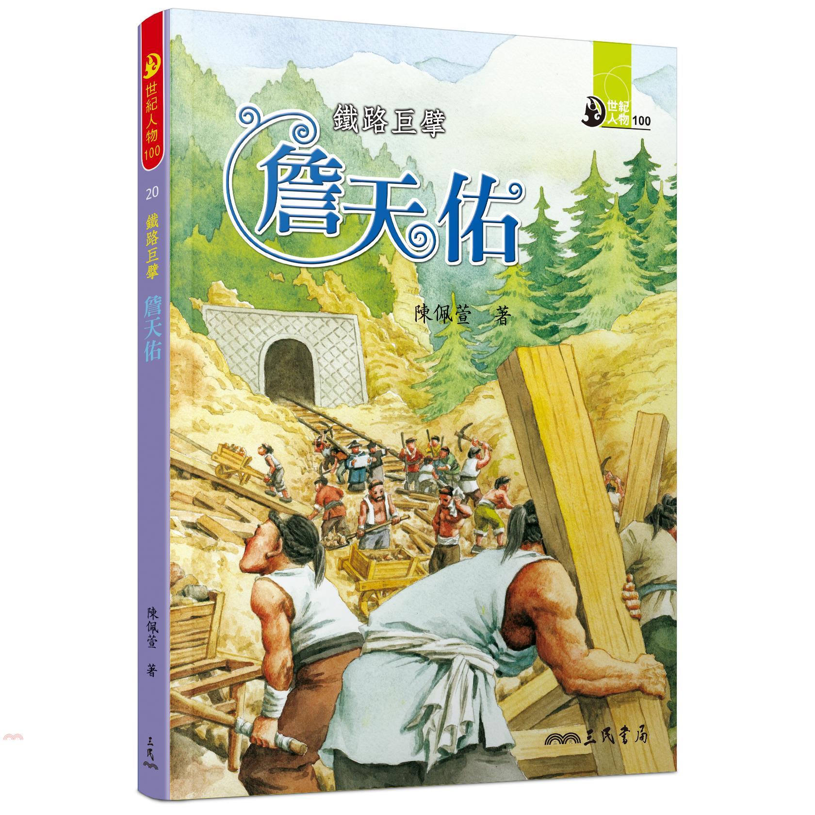 《三民》鐵路巨擘:詹天佑[79折]