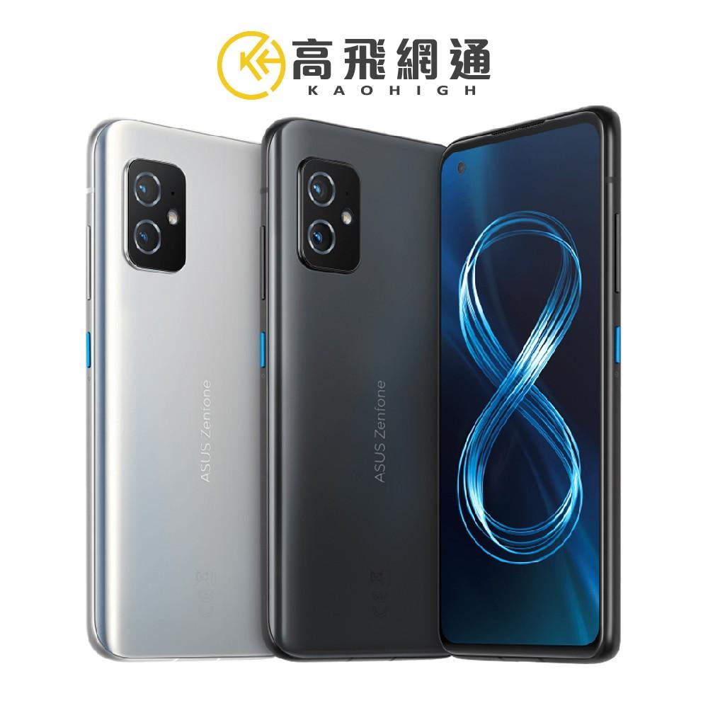 ASUS Zenfone 8 8G/128G 5.9吋 IP6X防塵防水5G智慧手機 台灣公司貨 保固一年